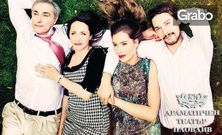 """Четирима любими актьори от малкия екран в спектакъла """"Духът на любовта"""" на 4 Декември"""