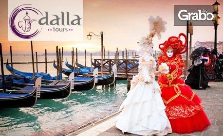 Стани част от Карнавала във Венеция! 3 нощувки със закуски, транспорт и възможност за посещение на Верона