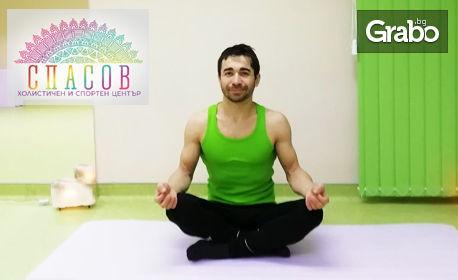 4 посещения на хата йога