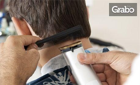 Мъжко подстригване с измиване