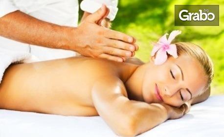 Релаксиращ масаж на цяло тяло за двама, плюс бонус - терапия за лице с хиалуронов серум