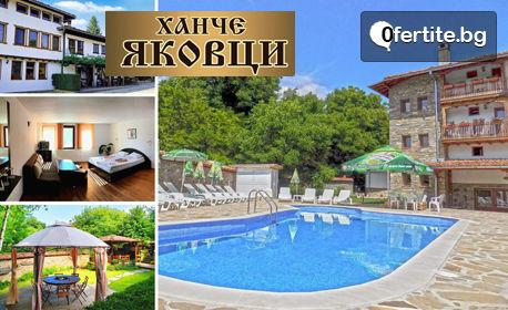 Почивка в Еленския Балкан! 3 или 4 нощувки за двама със закуски и вечери
