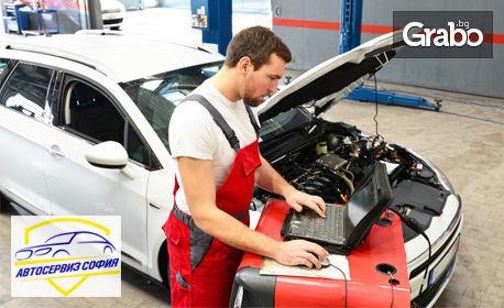 Комплексна проверка на техническото състояние и компютърна диагностика на автомобил