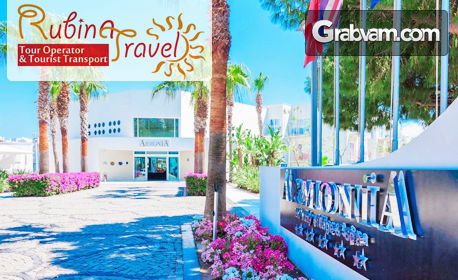 Майска почивка в перлата на Турската ривиера - Бодрум! 7 нощувки на база All Inclusive в Хотел Armonia Holiday Village 5*