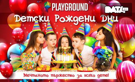 2 часа рожден ден за до 8 деца над 7г - с меню, боулинг, игрa в Лазерна арена и подарък за рожденика