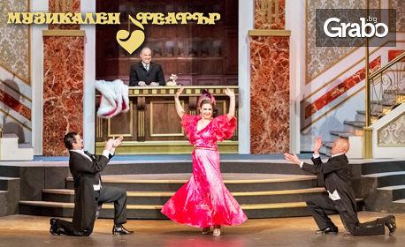 "Оперетата ""Царицата на чардаша"" на 14 Декември"