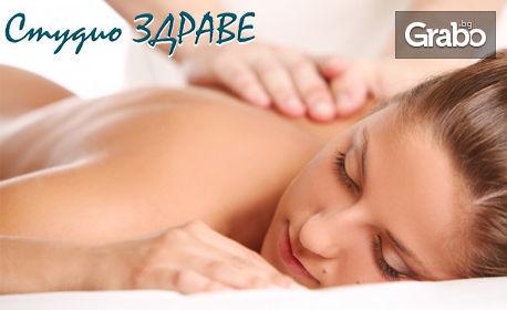 Релаксиращ или обезболяващ масаж на цяло тяло