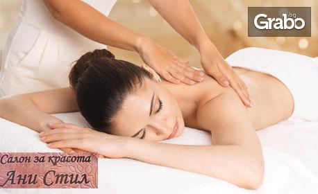 Масаж по избор - класически, арома или шоколадов на цяло тяло, или масаж на гръб
