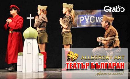 """""""Професия Лъжец"""" - комедията на Теди Москов на 17 Април"""