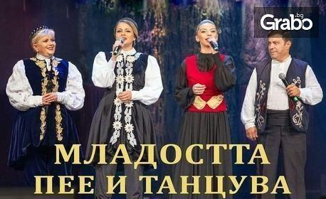 """Концерт-спектакълът на Николина Чакърдъкова """"Младостта пее и танцува"""" - на 8 Юли"""