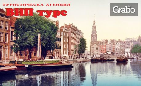 През Март до Брюксел, Амстердам, Хага и Ротердам! 3 нощувки с 2 закуски, плюс самолетен билет