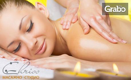 Класически масаж на гръб или на цяло тяло, или антицелулитен масаж на седалище и бедра