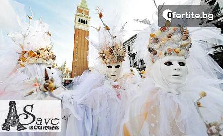 Посети Карнавала във Венеция през Февруари! 3 нощувки със закуски и вечери, плюс самолетен транспорт
