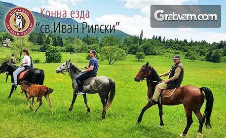 Конна езда във Владая