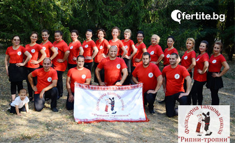 Танцова школа Рипни-тропни: 33% отстъпка