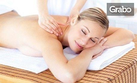 Масаж по избор - класически на гръб или цяло тяло, или антицелулитен