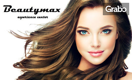 Beautymax Experience Center: 33% отстъпка