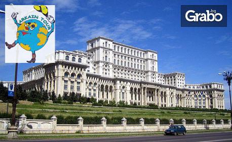 """Екскурзия до тропическия рай в Букурещ и """"живите камъни"""" в Костещи! Нощувка със закуска и транспорт"""