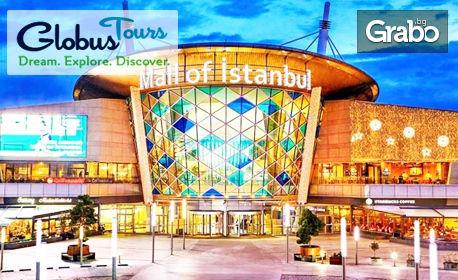 През Ноември и Декември до Истанбул! 2 нощувки със закуски, транспорт и посещение на Одрин