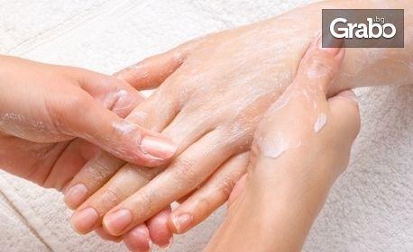 Парафинова терапия за ръце