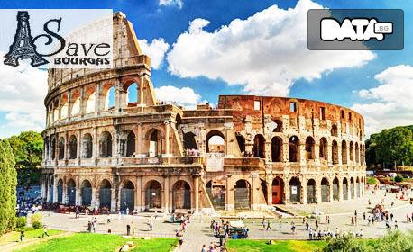 Екскурзия до Рим, Монтекатини, Анимас, Женева, Милано, Париж и Брюксел! 7 нощувки със закуски, плюс самолетен транспорт