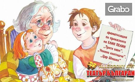 """Постановката по творби на Елин Пелин """"Приказките на баба"""" - на 27 Февруари"""