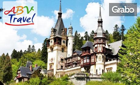 Last Minute екскурзия до Букурещ и Синая! 2 нощувки със закуски, плюс транспорт и посещение на замъка Пелеш