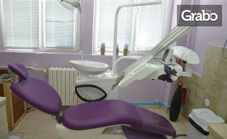 Дентален преглед, план за лечение и почистване на зъбен камък, или поставяне на фотополимерна пломба