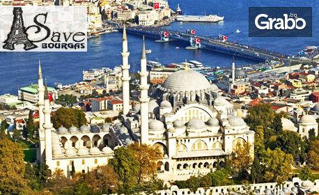 Last Minute екскурзия до Истанбул! 2 нощувки със закуски, плюс транспорт и посещение на Лозенград