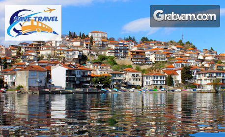 За 22 Септември до Скопие, Дуръс, Аполония, Берат и Охрид! 3 нощувки със закуски и вечери, плюс транспорт