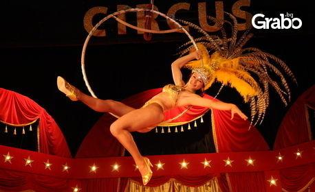 Разсмейте детето в себе си! Карнавално представление в Софийски цирк на сцена