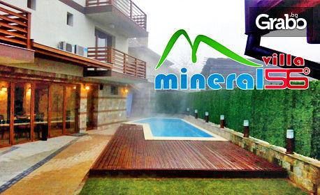 До края на Септември край Банско! 2 нощувки със закуски, плюс външен минерален басейн с джакузи и ароматна вана - с. Баня