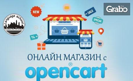 Създайте собствен онлайн магазин с двумесечен онлайн курс OpenCart