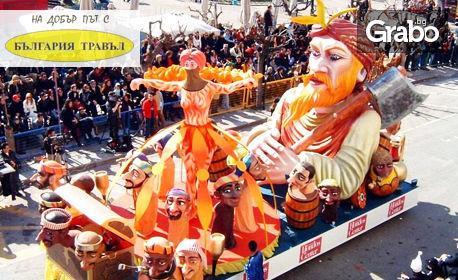 Екскурзия за Карнавала в Ксанти през Февруари! Нощувка със закуска, транспорт и програма