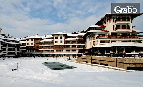 Открий ски сезона в Банско! 2 или 3 нощувки