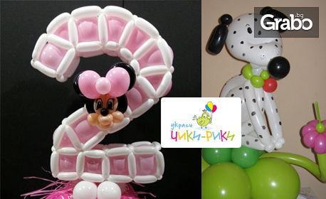 Весела изненада - фигура по избор от балони