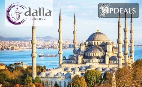 За 24 Май в Истанбул! 2 нощувки със закуски, плюс транспорт и посещение на Одрин
