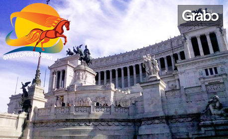 Екскурзия до Рим през Декември! 3 нощувки със закуски, плюс самолетен билет и туристическа обиколка