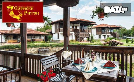 Почивка в Еленския балкан! Нощувка със закуска и обяд за двама - в с. Средни колиби