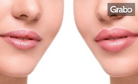 Безиглено влагане на хиалуронов филър за уголемяване на устни, плюс бонус - оформяне на вежди