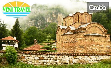 Еднодневна екскурзия за Фестивала на пегланата колбасица в Пирот