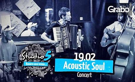 Концерт на Acoustic Soul на 19 Февруари