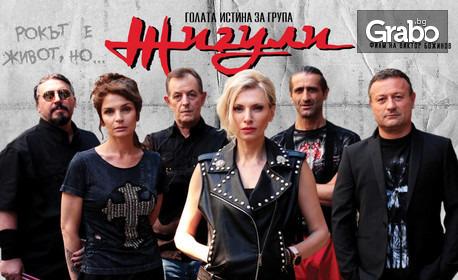 """Гледайте прожекцията на филма """"Голата истина за група Жигули"""" на 27 Юли"""