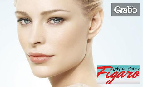 Грижа за лице! Почистване, RF лифтинг или HIFU лифтинг