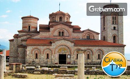 През Юни до Охрид и Скопие! 2 нощувки със закуски и вечери, плюс транспорт и възможност за остров Св. Ахил