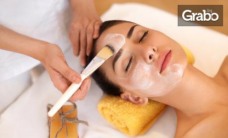 Комплексна терапия за лице в 10 стъпки - почистваща, стягаща, хидратираща и подмладяваща