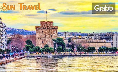 Майски празници в Гърция! Екскурзия до Солун, Аспровалта и Кавала с 2 нощувки, транспорт и възможност за пещерата Ангитис