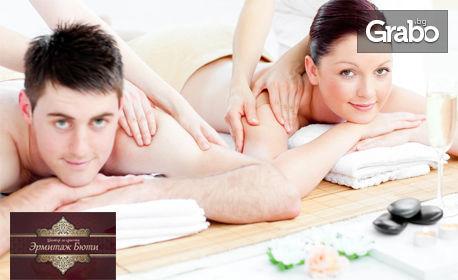 Луксозна винена SPA терапия на цяло тяло - за един или двама