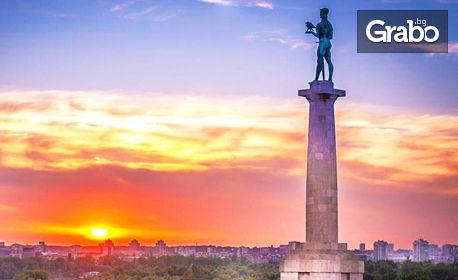 Великденска екскурзия до Белград и Топола! 2 нощувки със закуски в хотел 4*, транспорт и възможност за Нови Сад
