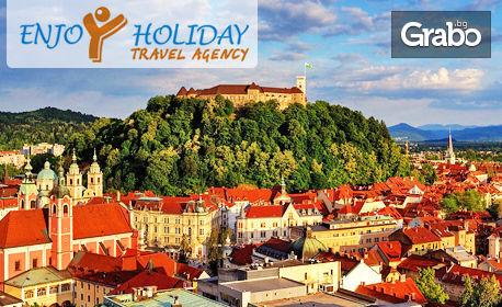 Виж Баварските замъци! Екскурзия до Любляна, Залцбург, Мюнхен, Загреб, с 4 нощувки със закуски, плюс транспорт